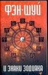 Фэн-Шуй и знаки зодиака обложка книги