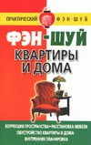 Хорсанд-Мавроматис Д. - Фэн-шуй квартиры и дома обложка книги