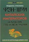 Луконина Людмила - Фэн-шуй китайских императоров обложка книги
