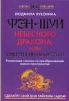 Фэн-Шуй Небесного Дракона, или Таинственная Пустота Луконина Людмила