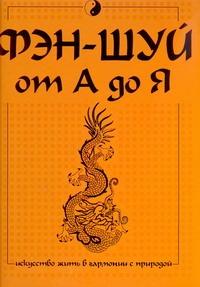 Спектор А.А. - Фэн-шуй от А до Я обложка книги