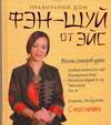Сапунова Н.И. - Фэн-Шуй от Эйс обложка книги