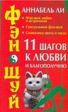 Ли А. - Фэн-шуй. 11 шагов к любви и благополучию обложка книги