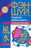 Игнатова Н.Ю. - Фэн-шуй. Символы доброй удачи - своими руками обложка книги