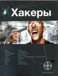 Чубарьян Александр - Хакеры. Кн. 1. Basic обложка книги