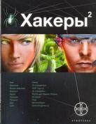 Чубарьян Александр - Хакеры. Кн. 2. Паутина' обложка книги