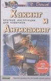 Данилов П.П. - Хакинг и антихакинг обложка книги