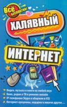 Тесленко Н.С. - Халявный интернет' обложка книги