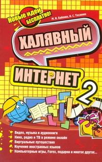 Бабенко М.И. - Халявный интернет 2 обложка книги