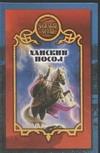 Ханский посол обложка книги
