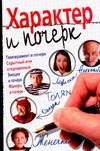 Улезько И.А. - Характер и почерк обложка книги