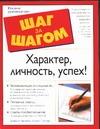 Миллер А. - Характер, личность, успех!' обложка книги