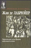 Лабрюйер Ж.де - Характеры, или Нравы нынешнего века' обложка книги
