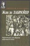 Лабрюйер Ж.де - Характеры, или Нравы нынешнего века обложка книги