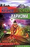 Харизма Каганов Л.А.