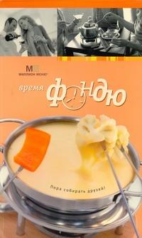Харитонова - Харитонова Время фондю обложка книги