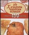 Хачапури, чебуреки, беляши обложка книги