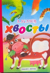 Хвосты обложка книги