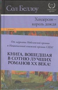 Беллоу С. - Хендерсон - король дождя обложка книги