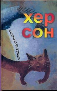 Алисса Муссо-Нова - Хер Сон обложка книги