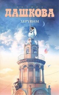 Дашкова П.В. - Херувим (дубль) обложка книги