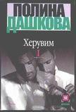 Дашкова П.В. - Херувим. Роман. В 2 кн. Кн. 1 обложка книги