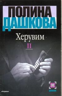 Дашкова П.В. - Херувим. Роман. В 2 кн. Кн. 2 обложка книги