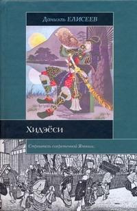 Елисеев Даниэль - Хидэёси: Строитель современной Японии обложка книги