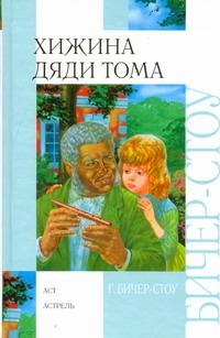 Бичер-Стоу Г. - Хижина дяди Тома обложка книги