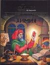Элиович А. - Химия обложка книги