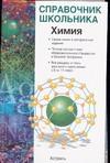 Лидин Р.А. - Химия обложка книги