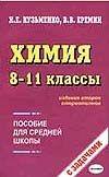 Кузьменко Н.Е. - Химия 8-11 классы обложка книги