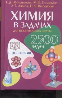 Литвинова Т.Н. - Химия в задачах для поступающих в вузы обложка книги