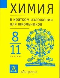 Леенсон И.А. - Химия в кратком изложении для школьников. 8-11 классы обложка книги
