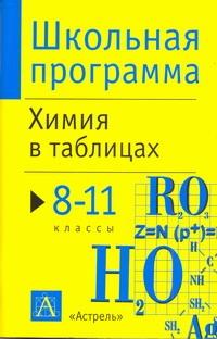 Химия в таблицах. 8-11 классы обложка книги