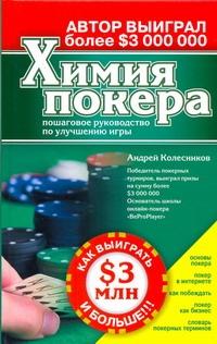 Химия покера обложка книги