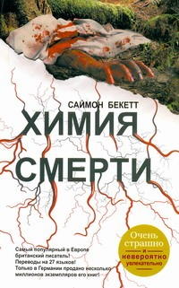 Химия смерти обложка книги