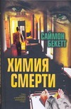 Бекетт С. - Химия смерти' обложка книги