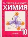 Рудзитис Г.Е. - Химия. 10 класс обложка книги