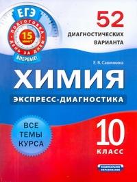 Савинкина Е.В. - ЕГЭ Химия. 10 класс. 52 диагностических варианта обложка книги