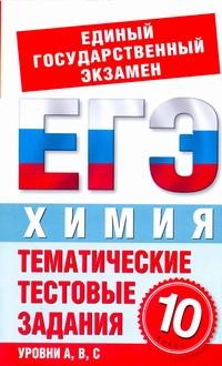 ЕГЭ Химия. 10 класс. Тематические тестовые задания для подготовки к ЕГЭ обложка книги