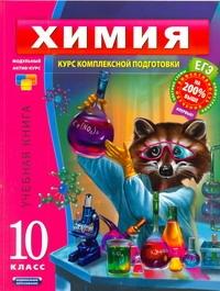 ГИА Химия. 10 класс. Учебная книга(отдельное издание) обложка книги