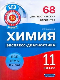 ЕГЭ Химия. 11 класс. 68 диагностических вариантов Савинкина Е.В.