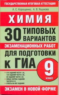 Корощенко А.С. - ГИА Химия. 9 класс. 30 типовых вариантов экзаменационных работ для подготовки к ГИА. обложка книги