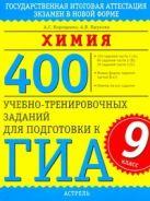 ГИА Химия. 9 класс. 400 учебно-тренировочных заданий для подготовки к ГИА.