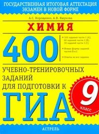 Корощенко А.С. - ГИА Химия. 9 класс. 400 учебно-тренировочных заданий для подготовки к ГИА. обложка книги