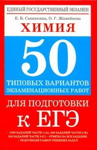 ЕГЭ Химия. 50 типовых вариантов экзаменационных работ для подготовки к ЕГЭ обложка книги