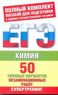 ЕГЭ Химия. 50 типовых вариантов экзаменационных работ для подготовки к ЕГЭ Савинкина Е.В.