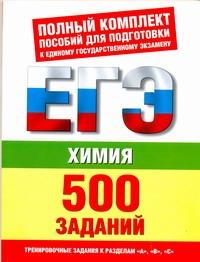 ЕГЭ Химия. 500 учебно-тренировочных заданий для подготовки к ЕГЭ по химии обложка книги