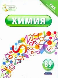 ГИА Химия. 8 -9 классы обложка книги